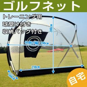 【特徴】 ビッグサイズのゴルフ練習ネット かんたんなセッティングで本格的な練習ができます。 固定用ペ...