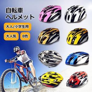 ヘルメット 自転車 サイクルヘルメット 大人用 学生用 超軽量 サイズ56-62cm スポーツ SD18 自転車ヘルメット 自転車用品
