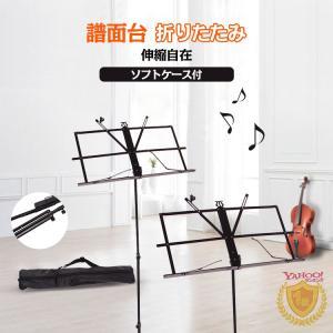 譜面台 折りたたみ 軽量 スチール 楽譜スタンド 譜面台 伸縮自在 MUSIC STAND 楽譜スタ...
