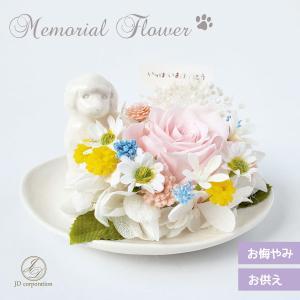 メモリアルフラワー プードル風 お供え 花、ペットお供え・仏花 わんちゃんCタイプ プリザーブドフラワー ギフト対応|jd-bridal