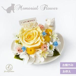 メモリアルフラワー ねこちゃん お供え 花、ペットお供え・仏花 ねこちゃんAタイプ プリザーブドフラワー |jd-bridal