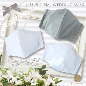 ペアマスク(2枚入り) 花嫁用マスク 新郎新婦マスク ギフト 結婚式 お祝い【ゆうパケット】 jd-bridal