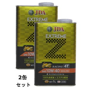 JDAエンジンオイル EXTREME Z 4Tバイク用 10W-40 MA2 SN 1Lx2缶セット