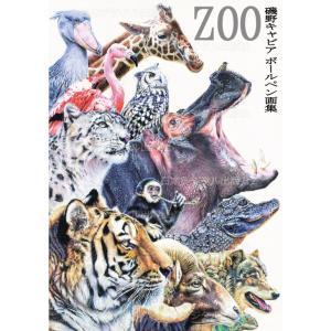 磯野キャビア ボールペン画集 ZOO