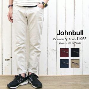 Johnbull ジョンブル メンズ ワンサイド ジップ パンツ (11655) ≡裾直し無料≡ ベーシックカラーパンツ|jeans-akaishi