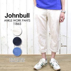 Johnbull(ジョンブル/Men's)アンクルワークパンツ(11865) 2014S/S新作≡送料無料≡|jeans-akaishi