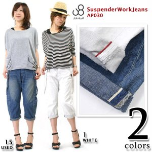 Johnbull[ジョンブル] サスペンダーワークジーンズ|jeans-akaishi