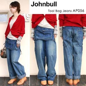 【Ladies】Johnbull[ジョンブル] ツールバッグジーンズ SSサイズ〜Lサイズ【送料無料】2011A/W新作!|jeans-akaishi