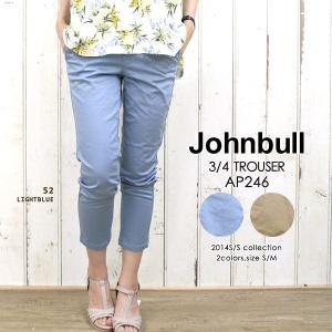 Johnbull(ジョンブル/Ladies) スリークオータートラウザー(AP246) 2014S/S新作≡送料無料≡|jeans-akaishi
