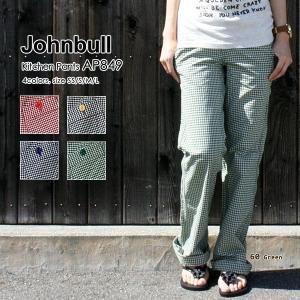 Johnbull(ジョンブル) キッチンパンツ AP849|jeans-akaishi
