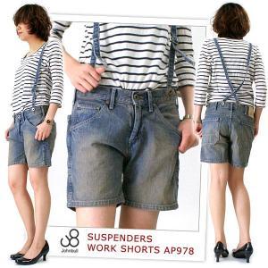 JOHNBULL Suspenders Work Shorts サスペンダーワークショーツ|jeans-akaishi