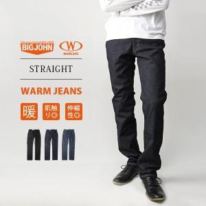 WOLVO ウォルボ 暖かいパンツ メンズ 暖かいジーンズ 暖かいズボン 暖パン 裏フリース ウォームストレート デニムパンツ WD104J|jeans-yamato
