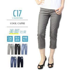 C-17 C-SEVENTEEN シーセブンティーン カプリ パンツ レディース EDWIN エドウィン クロップド デニム ジーンズ クール ストレッチ 涼しいパンツ CC3550-1 jeans-yamato