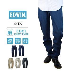 裾直し無料 EDWIN 403 クールフレックス エドウィン ジーンズ デニム 涼しいパンツ 熱中症 COOL 麻 レギュラーストレート E403CA jeans-yamato