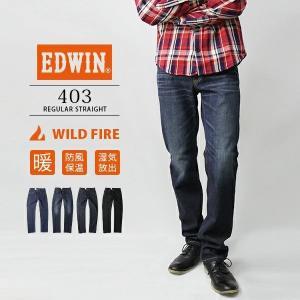 EDWIN 403 エドウィン ジーンズ 403 WILD FIRE ワイルドファイア 暖かいパンツ レギュラーストレート デニム ジーンズ ワイルドファイア エドウィン E403W|jeans-yamato