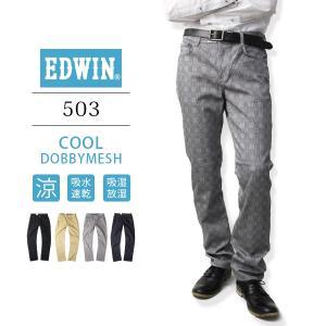 エドウィン EDWIN 503 COOL クール デニムパンツ ジーンズ 涼しいパンツ エドウイン DOBBY MESH E503CM|jeans-yamato