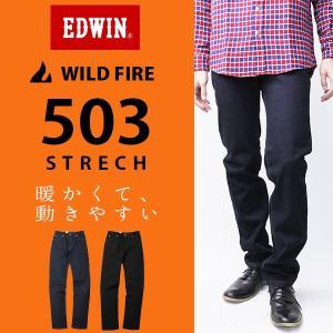 EDWIN 503 エドウィン ジーンズ 503 WILD FIRE ワイルドファイア 暖かパンツ ストレート 股上深め デニム ジーンズ ワイルドファイア エドウィン E503WF|jeans-yamato