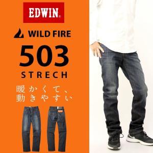 EDWIN 503 エドウィン ジーンズ 503 WILD FIRE ワイルドファイア 暖かパンツ ストレート 股上深め デニム ジーンズ ワイルドファイア エドウィン E503WF-426|jeans-yamato