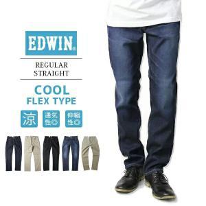 裾直し無料 EDWIN クールフレックス エドウィン 涼しいパンツ EDWIN クール フレックス 春夏限定 レギュラーストレート COOL FLEX 日本製 EC03 jeans-yamato
