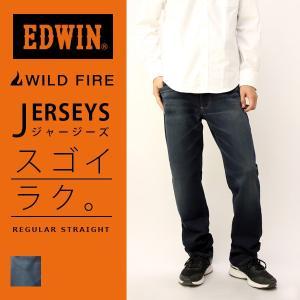 EDWIN ジャージーズ エドウィン ジャージーズ WILD FIRE ワイルドファイア 暖かパンツ レギュラー ストレート のびる 動きやすい エドウィン  ER03WF-136|jeans-yamato