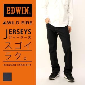 EDWIN ジャージーズ エドウィン ジャージーズ WILD FIRE ワイルドファイア 暖かパンツ レギュラー ストレート のびる 動きやすい エドウィン  ER03WF-200|jeans-yamato