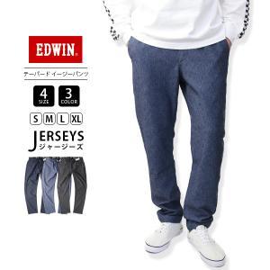 エドウィン EDWIN ジャージーズ ジーンズ JERSEYS レギュラーテーパード イージーパンツ ERKE33|jeans-yamato