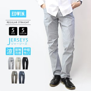 裾直し無料 EDWIN ジャージーズ メンズ エドウィン JERSEYS COOL クール 涼しいパンツ レギュラーストレートパンツ 熱中症対策 のびる 動きやすい JMH03C-1 jeans-yamato