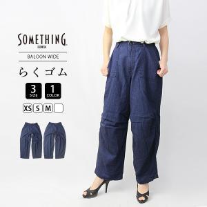 サムシング ワイドパンツ ワイド デニム BALOON WIDE PANTS SOMETHING ジーンズ レディース らくゴム BALOON WIDE SNG735 jeans-yamato