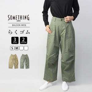 SOMETHING ワイドパンツ サムシング らくゴム BALOON WIDE エドウィン EDWIN レディース ボトムス SNG735-1|jeans-yamato