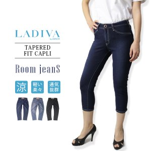 LADIVA エドウィン ラディーバ クールパンツ 涼しいパンツ 涼しいズボン テーパードフィット TAPERED FIT CAPRI カプリ VL107S|jeans-yamato
