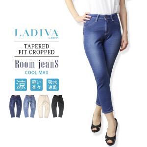 LADIVA エドウィン ラディーバ クールパンツ 涼しいパンツ 涼しいズボン テーパードフィット TAPERED FIT CAPRI クロップパンツ VL117S|jeans-yamato