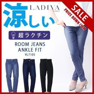 SOMETHING サムシング LADIVA ラディーバ レディース ジーンズ サマー 涼しい ルームジーンズ アンクルフィット スキニー VL710S|jeans-yamato