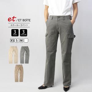 et/ET BOITE エボワット レディース パンツ ジャーマンクロスカラーカーゴパンツ 日本製 ブルーウェイ AE774|jeans-yamato