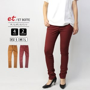 et/ET BOITE エボワット レディース パンツ ストレッチチノ レギンス 日本製 ブルーウェイ E2028|jeans-yamato