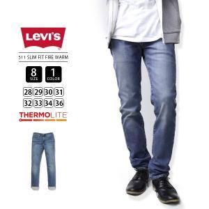 リーバイス 511 Levi's 511 デニムパンツ ジーンズ 暖パン 秋冬 SLIM FIT FIRE WARM 04511-2982|jeans-yamato