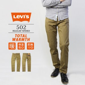 リーバイス 502 Levi's 502 レギュラーテーパード WARM ジーンズ デニムパンツ ボトムス 29507-0540|jeans-yamato