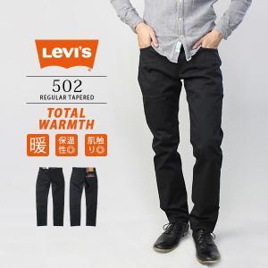 リーバイス 502 Levi's 502 レギュラーテーパード WARM ジーンズ デニムパンツ ボトムス 29507-0541|jeans-yamato