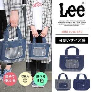 Lee バッグ リー バッグ トートバッグ ランチバック ランチバッグ 鞄 かばん カバン ユニセックス 男女兼用 キッズ 子供 キャンパス 0427004|jeans-yamato