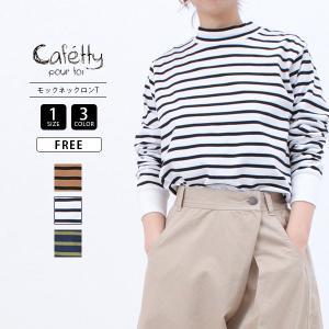 カフェッティ 新作 ボーダーTシャツ 長袖 ボーダーモックネックロンT Cafetty ナチュラル CF-7160|jeans-yamato