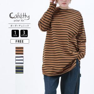 カフェッティ 新作 ボーダーチュニック 長袖 Tシャツ Cafetty ナチュラル CF-7161|jeans-yamato