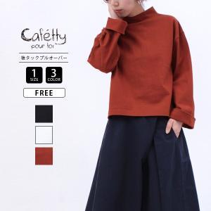 カフェッティ 新作 プルオーバー 後タックデザインプルオーバー カットソー Cafetty ナチュラル CF-7163|jeans-yamato