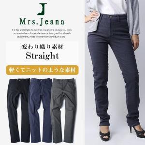 ミセスジーナ ジーンズ Mrs.Jeana ジーンズ パンツ デニムパンツ 変わり織り素材ストレート MJ-4342 jeans-yamato