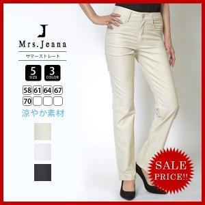Mrs.Jeana ミセスジーナ 涼しいパンツ 涼やか素材 サマーストレートパンツ カラーパンツ チノパンツ MJ-4352 jeans-yamato