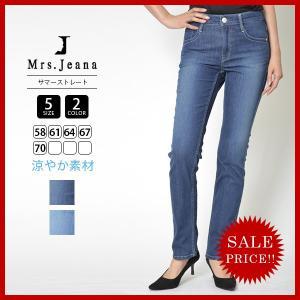 Mrs.Jeana ミセスジーナ 涼しいパンツ 涼やか素材 サマーストレートパンツ ジーンズ デニムパンツ チノパンツ MJ-4362 jeans-yamato