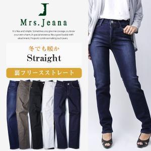 ミセスジーナ ジーンズ Mrs.Jeana ジーンズ パンツ デニムパンツ 暖か素材 裏フリースウォームストレート MJ-4432|jeans-yamato