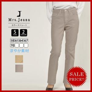 Mrs.Jeana ミセスジーナ 涼しいパンツ 涼やか素材 サマーストレートパンツ カラーパンツ チノパンツ MJ-4482 jeans-yamato