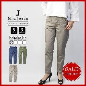 Mrs.Jeana ミセスジーナ リラックスペグテーパード パンツ カラーパンツ チノパンツ MJ-4492|jeans-yamato