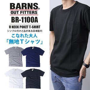 BARNS Tシャツ バーンズ Tシャツ 半袖 メンズ トップス 無地 定番 クルーネック 日本製 Tシャツ BARNS OUTFITTERS BR1100A|jeans-yamato