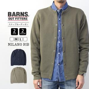 バーンズ カーディガン BARNS カーディガン ニット ミラノリブスナップカーディガン メンズ 日本製 国産 上品 BR-7733|jeans-yamato