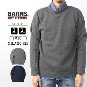 バーンズ セーター BARNS セーター ニット ミラノリブスナップカーディガン メンズ 日本製 国産 上品 BR-8128|jeans-yamato